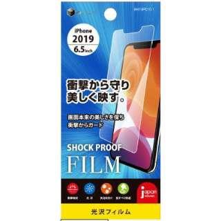 iPhone 11 Pro Max 6.5インチ PETフィルム衝撃吸収光沢 BHI19PC101