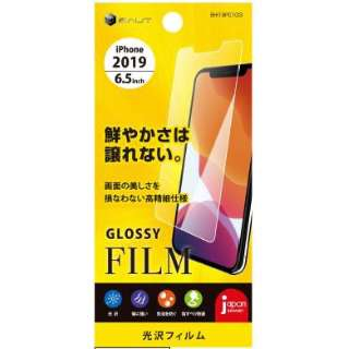 iPhone 11 Pro Max 6.5インチ PETフィルム高光沢 BHI19PC103