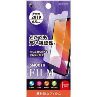 iPhone 11 Pro Max 6.5インチ PETフィルムAG BHI19PC104
