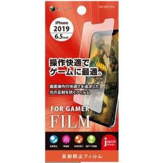 iPhone 11 Pro Max 6.5インチ PETフィルム ゲーム用AG BHI19PC106