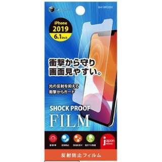 iPhone 11 6.1インチ PETフィルム衝撃吸収AG BHI19PC202