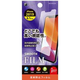 iPhone 11 6.1インチ PETフィルムAG BHI19PC204