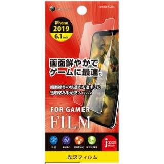 iPhone 11 6.1インチ PETフィルム ゲーム高光沢 BHI19PC205