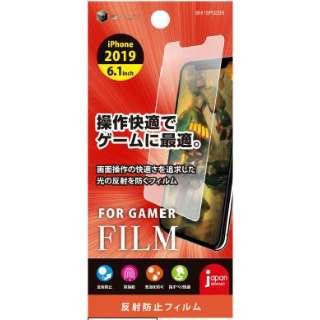 iPhone 11 6.1インチ PETフィルム ゲーム用AG BHI19PC206