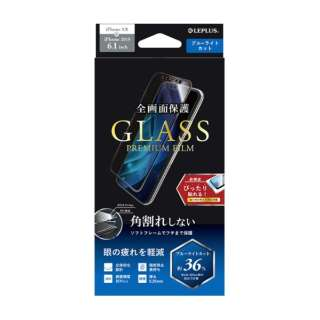 iPhone 11 6.1インチ  角割れしない ガラスフィルム BLC LP-IM19FGSB