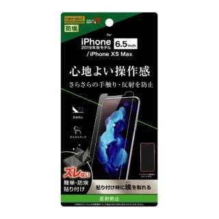iPhone 11 Pro Max 6.5インチ フィルム 指紋 反射防止 RT-P22F/B1