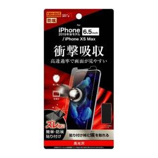 iPhone 11 Pro Max 6.5インチ フィルム 衝撃吸収 光沢 RT-P22F/DA