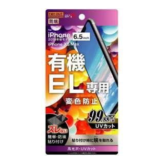 iPhone 11 Pro Max 6.5インチ フィルム 指紋防止 高光沢 UVカット RT-P22FT/UV1