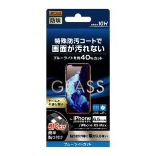 iPhone 11 Pro Max 6.5インチ ガラスフィルム  10H BLカット ソーダガラス RT-P22F/BSMG