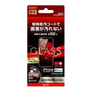 iPhone 11 6.1インチ ガラスフィルム  10H 光沢 ソーダガラス RT-P21F/BSCG