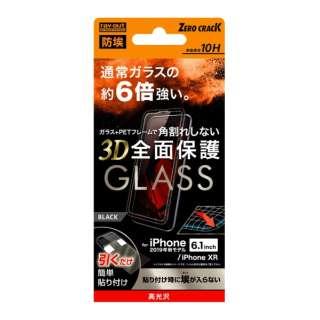 iPhone 11 6.1インチ  ガラスフィルム  3D 10H 全面 光沢 ソフトフレーム/BK RT-P21FSG/BCB