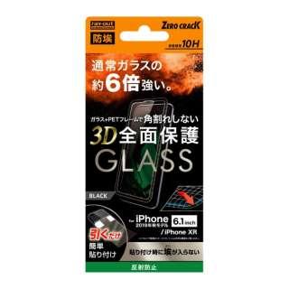 iPhone 11 6.1インチ  ガラスフィルム  3D 10H 全面 反射防止 ソフト/BK RT-P21FSG/BHB