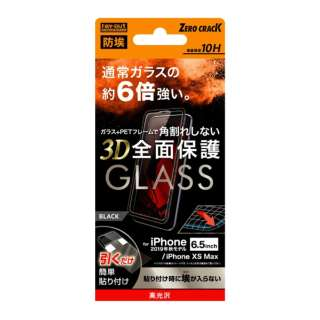 iPhone 11 Pro Max 6.5インチ ガラスフィルム  3D 10H 全面 光沢 ソフトフレーム/BK RT-P22FSG/BCB