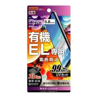 iPhone 11 Pro 5.8インチ  フィルム 指紋防止 高光沢 UVカット RT-P23FT/UV1