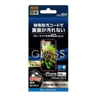iPhone 11 Pro 5.8インチ  ガラスフィルム  10H BLカット ソーダガラス RT-P23F/BSMG