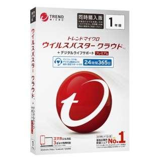 【同時購入版】 ウイルスバスター クラウド +デジタルライフサポートプレミアム 1年版 PKG [Win・Mac・Android・iOS用]