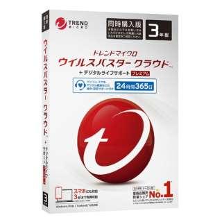 【同時購入版】 ウイルスバスター クラウド +デジタルライフサポート プレミアム 3年版 PKG [Win・Mac・Android・iOS用]