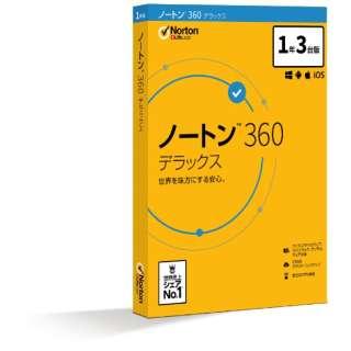 ノートン 360 デラックス 1年3台版 [Win・Mac・Android・iOS用]