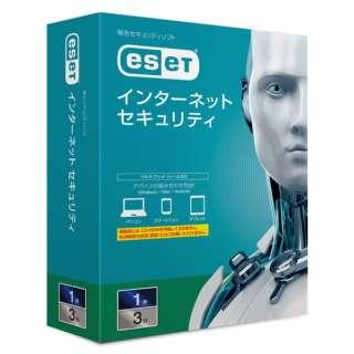 ESET インターネット セキュリティ 3台1年