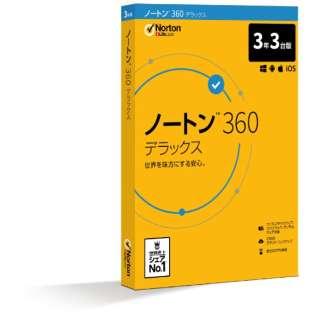 ノートン 360 デラックス 3年3台版 [Win・Mac・Android・iOS用]