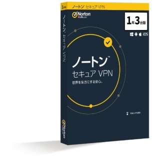 ノートン セキュア VPN 1年3台版 [Win・Mac・Android・iOS用]