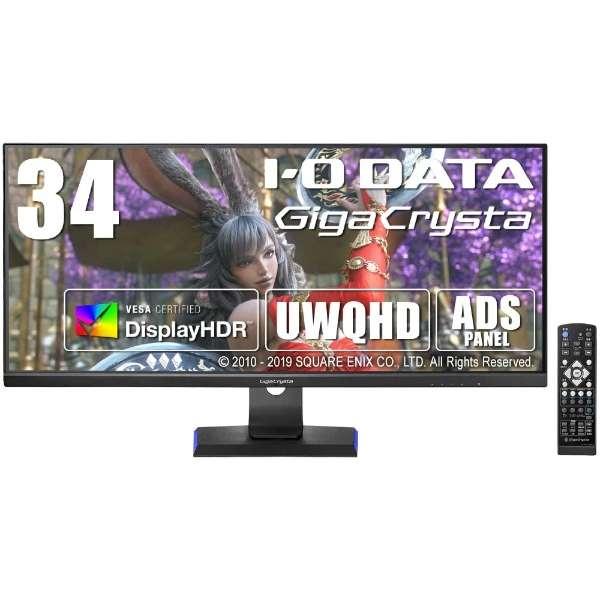 ゲーミング液晶ディスプレイ GigaCrysta(ギガクリスタ) ブラック LCD-GCWQ341XDB [34型 /ワイド /UWQHD(3440×1440)]