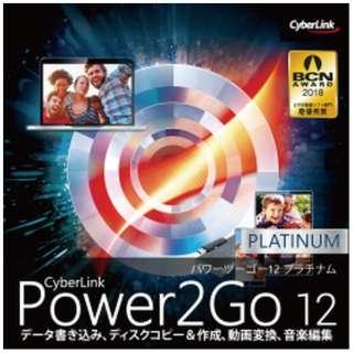 Power2Go 12 Platinum [Windows用] 【ダウンロード版】