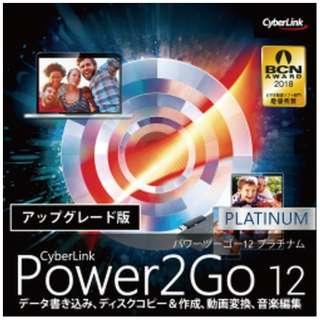 Power2Go 12 Platinum アップグレード [Windows用] 【ダウンロード版】