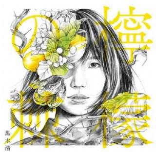黒木渚/ 檸檬の棘 通常盤 【CD】