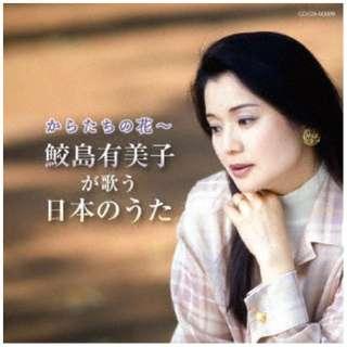 鮫島有美子/ からたちの花~鮫島有美子が歌う日本のうた 【CD】