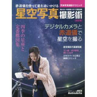 星空写真撮影術