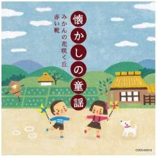 (童謡/唱歌)/ 懐かしの童謡 【CD】