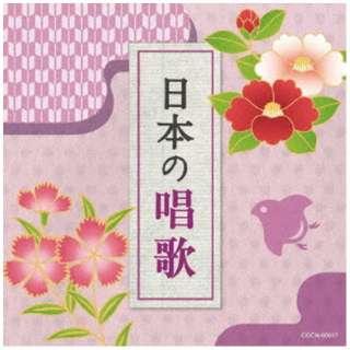 (童謡/唱歌)/ 日本の唱歌 【CD】