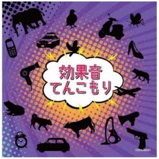 (効果音)/ 効果音てんこもり 【CD】