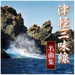 (伝統音楽)/ 津軽三味線名曲集 【CD】