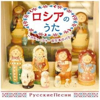 (ワールド・ミュージック)/ ロシアのうた~カチューシャ・百万本の薔薇~ 【CD】