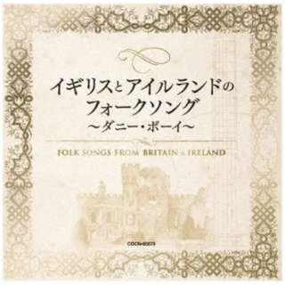 (V.A.)/ イギリスとアイルランドのフォークソング 【CD】