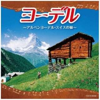(ワールド・ミュージック)/ ヨーデル~アルペンヨーデル・スイスの娘~ 【CD】