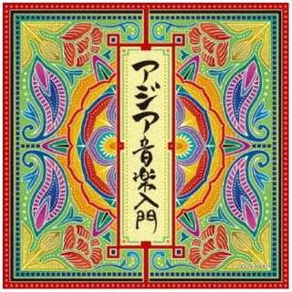 (ワールド・ミュージック)/ アジア音楽入門 【CD】