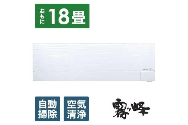三菱「ズバ暖 霧ヶ峰 FDシリーズ」MSZ-FD5620S-W