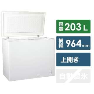 上開き冷凍庫 SFU-A203 [1ドア /上開き] 《基本設置料金セット》