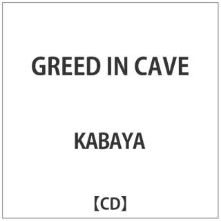 KABAYA/ GREED IN CAVE 【CD】
