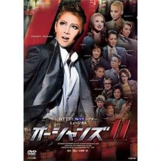 星組 オーシャンズ11('11年星組) 【DVD】