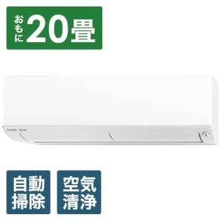 MSZ-XD6320S-W エアコン 2020年 ズバ暖 霧ヶ峰 XDシリーズ[寒冷地モデル] ピュアホワイト [おもに20畳用 /200V]