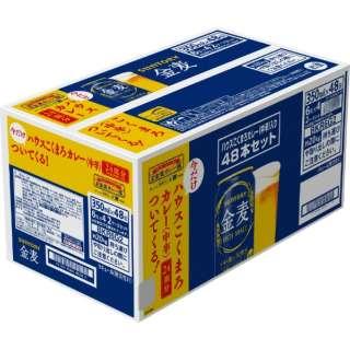 金麦 オマケつき 2ケースバンドル (350ml/48本)【新ジャンル】