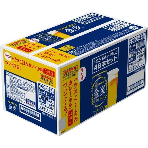 金麦 オマケつき 2ケースバンドル 350ml 48本【新ジャンル】