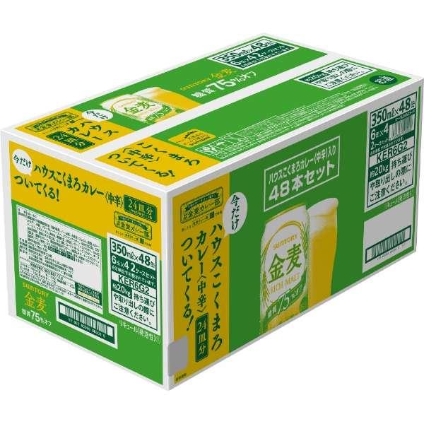金麦75%オフ オマケつき 2ケースバンドル (350ml/48本)【新ジャンル】