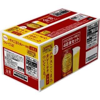 金麦 ラガー オマケつき 2ケースバンドル (350ml/48本)【新ジャンル】