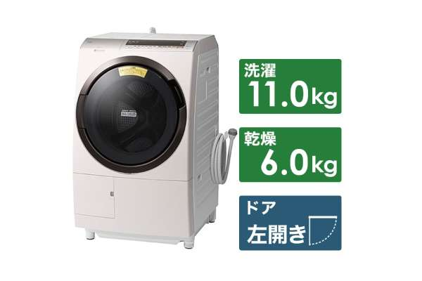 日立「ビッグドラム」BD-SX110E(洗濯11.0kg/乾燥6.0kg)