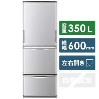 SJ-W352E-S 冷蔵庫 シルバー系 [3ドア /左右開きタイプ /350L] 《基本設置料金セット》